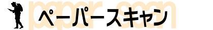 ペーパースキャン|岡山の自炊代行 24時間365日お持込みOK